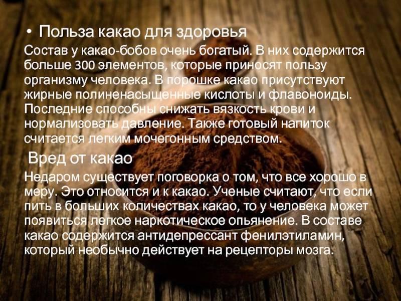 Чем полезно какао с молоком для женщин и мужчин: свойства для взрослого и детского организма
