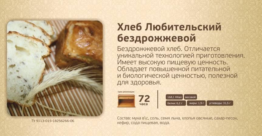 Чем полезен бездрожжевой хлеб и как его испечь