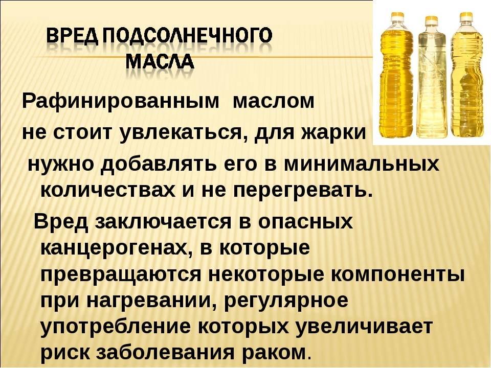 Растительное масло, польза и вред для организма человека