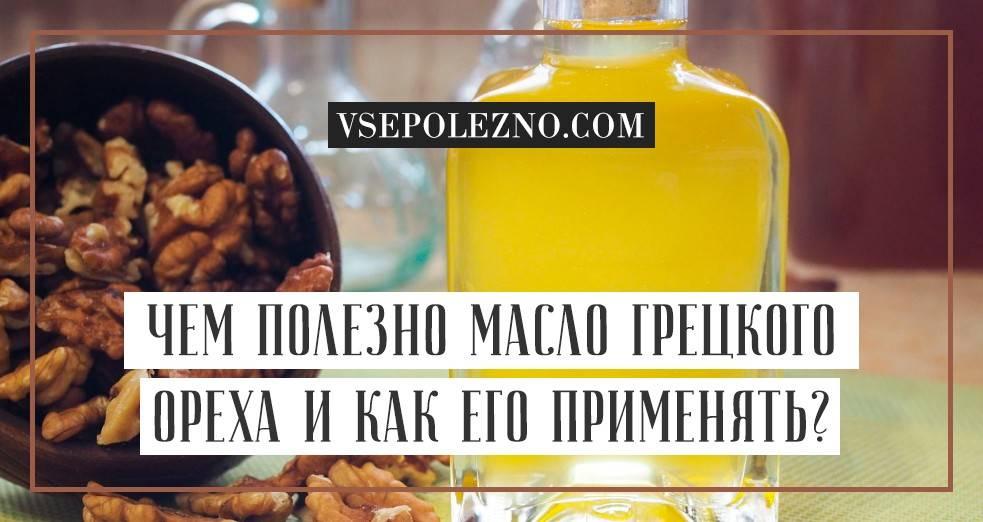 Грецкий орех польза и вред для организма