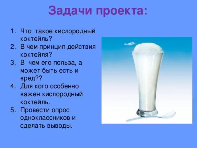 Кислородный коктейль. польза и вред кислородного коктейля