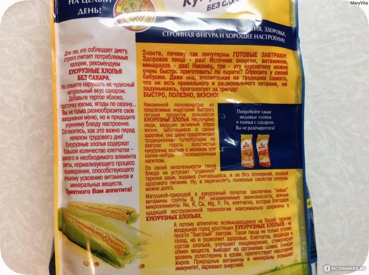 Кукурузные хлопья — польза и вред для здоровья