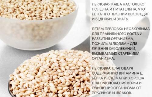 Перловая каша – свойства, польза и вред для здоровья, рецепты народной медицины