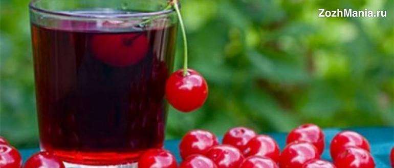 Вишнёвый сок — польза и вред для здоровья