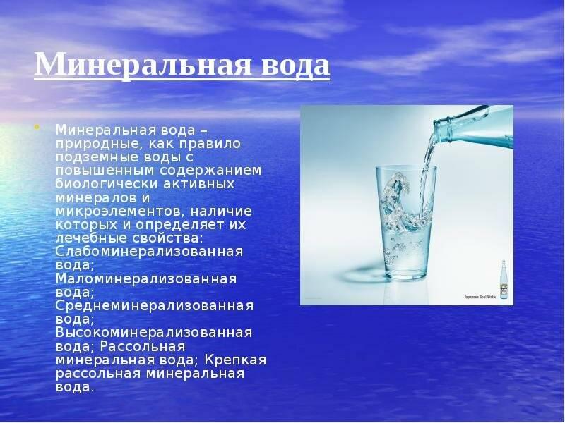 Минеральная вода с газом польза и вред