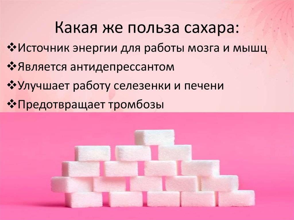 Сахар — польза и вред для организма человека