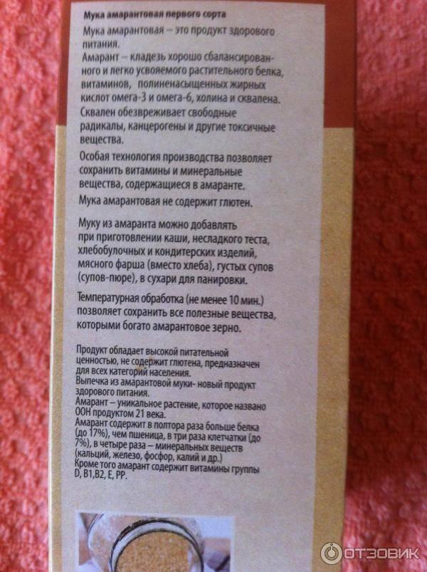 Польза и вред амарантовой муки. как принимать?