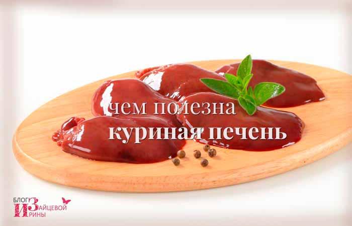 Куриная печень — польза и вред для здоровья организма