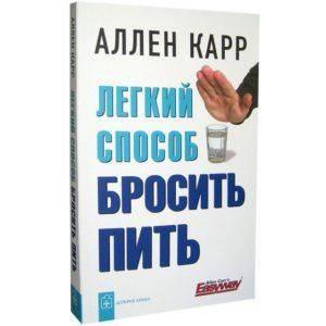 Скачать Книгу Легкий Способ Бросить Пить На Андроид