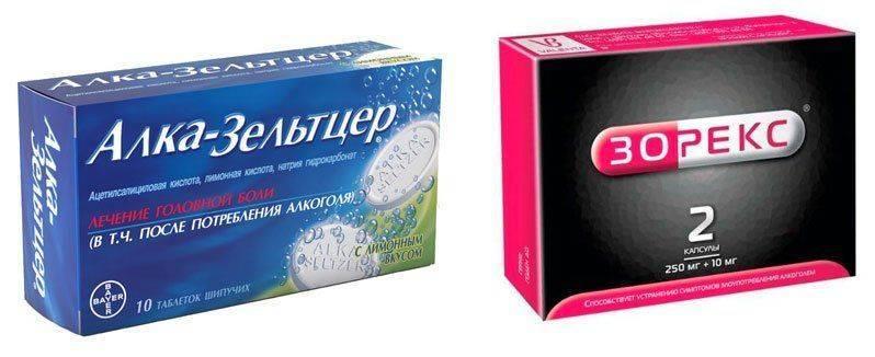 Упаковка зорекса и алка-зельтцера