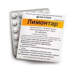 Таблетки Лимонтар