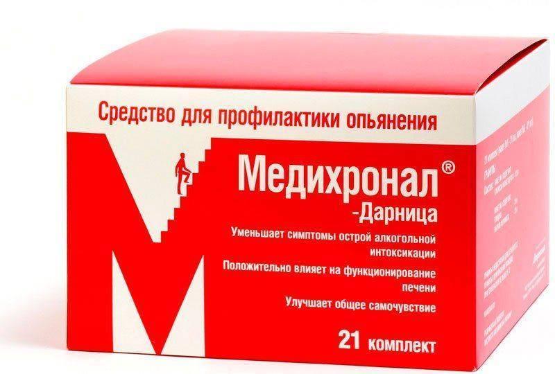 Средство для профилактики опьянения Медихронал