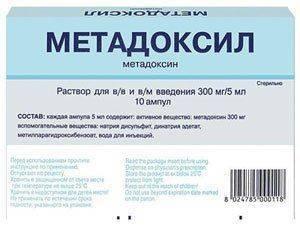 Упаковка ампул Метадоксил