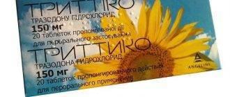 Препарат Триттико