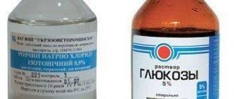 Раствор натрия хлорида и глюкозы