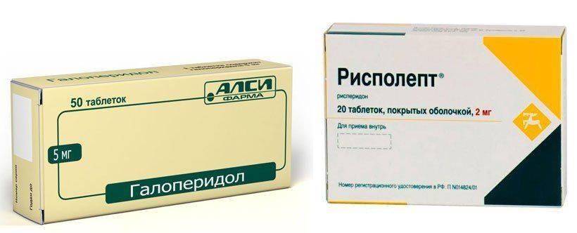Упаковка галоперидола и рисполепта