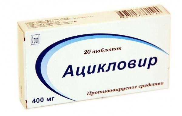 Ацикловир а таблетках