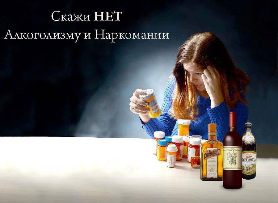 Девушка с наркотиками и алкоголем