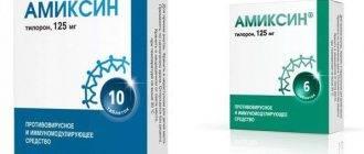 Амиксин: упаковка