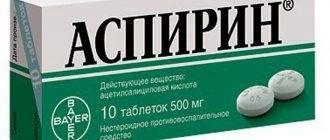 Упаковка с 10 таблетками Аспирина