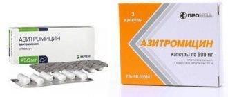 Азитромицин: упаковка