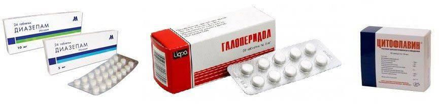 Диазепам, галоперидол, цитофлавин