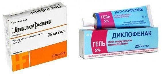 Диклофенак: упаковка препарата
