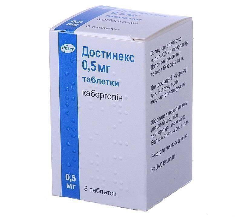 Препарат Достинекс