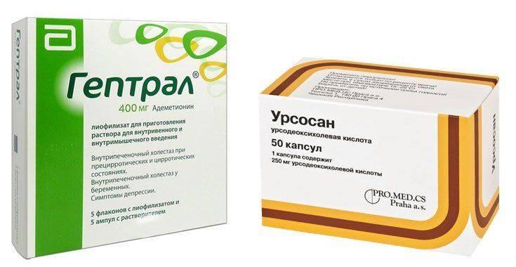 Упаковки от Гептрала и Урсосана