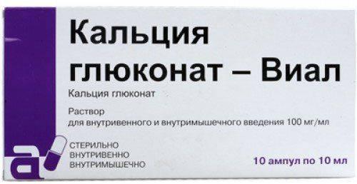 Упаковка препарата Кальция Глюконат