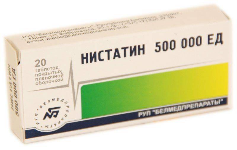 Препарат Нистатин: упаковка