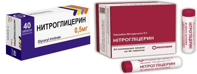 Две формы препарата Нитроглицерин