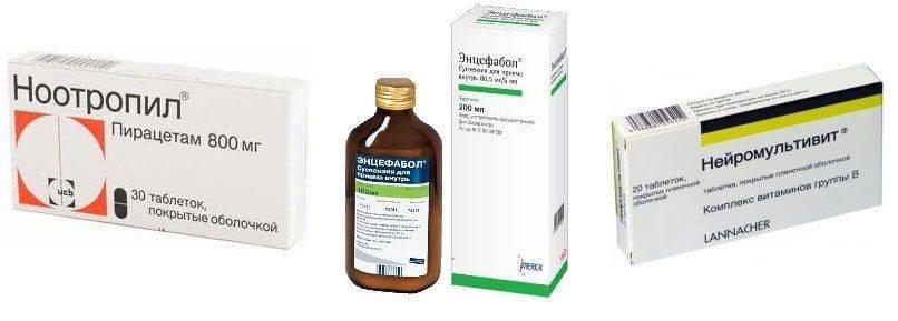 Ноотропил, Энцефабол, Нейромультивит