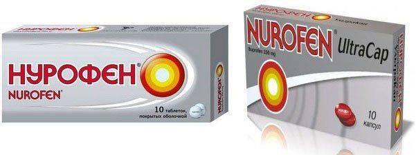 Упаковки Нурофена