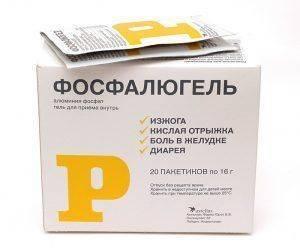 Фосфалюгель: упаковка