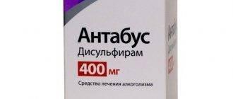 Препарат Антабус