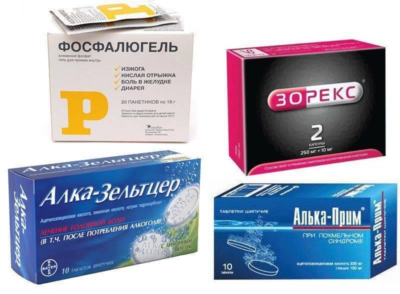 Разные препараты для вывода алкоголя