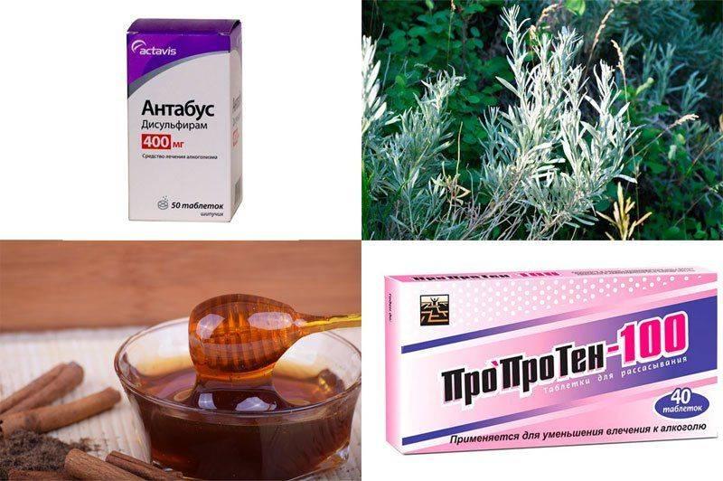 Лекарства и травы от тяги к алкоголю