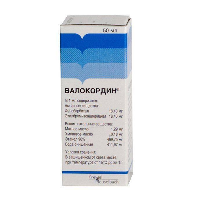 Упаковка Валокордина