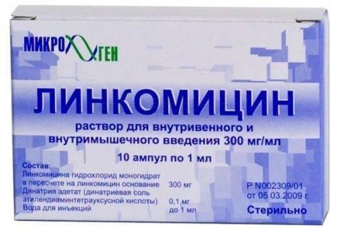 Линкомецин