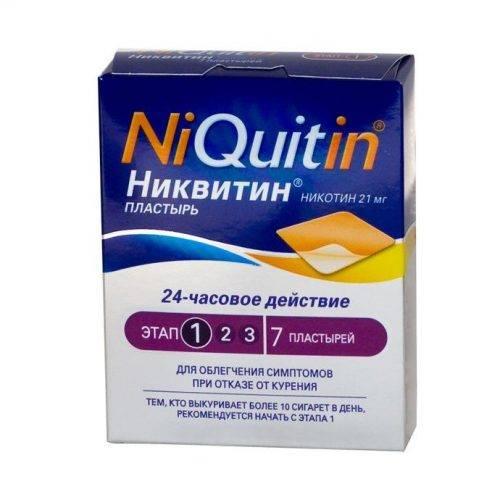Пластырь Никвитин от курения