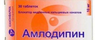 Упаковка Амлодипина