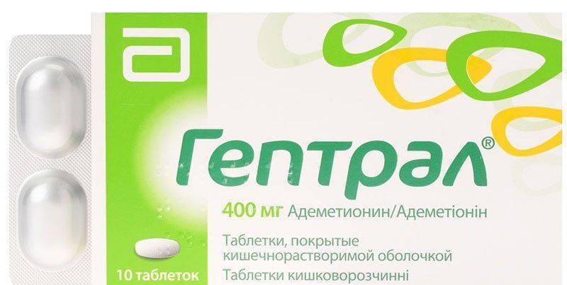 Упаковка Гептрала