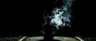 Курящий