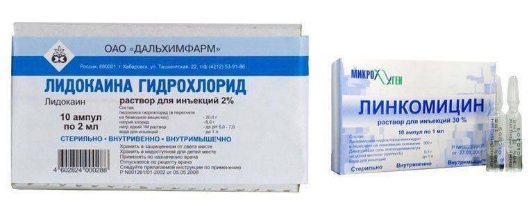 Упаковки Лидокаина и Линкомицина