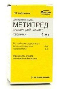 Упаковка Метипреда