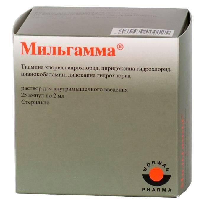 Раствор для внутримышечного введения Мильгамма