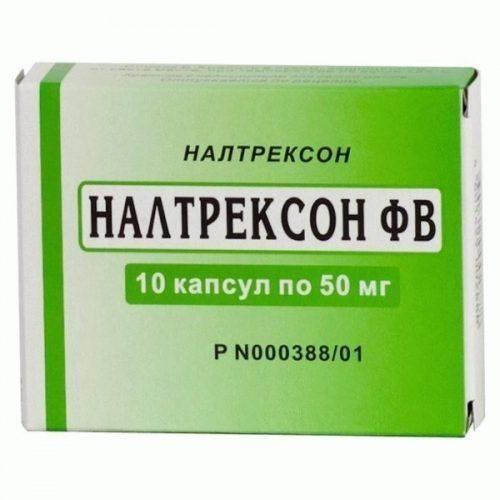 Налтрексон