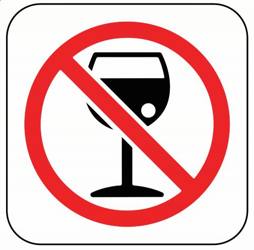 Алкоголь запрещён