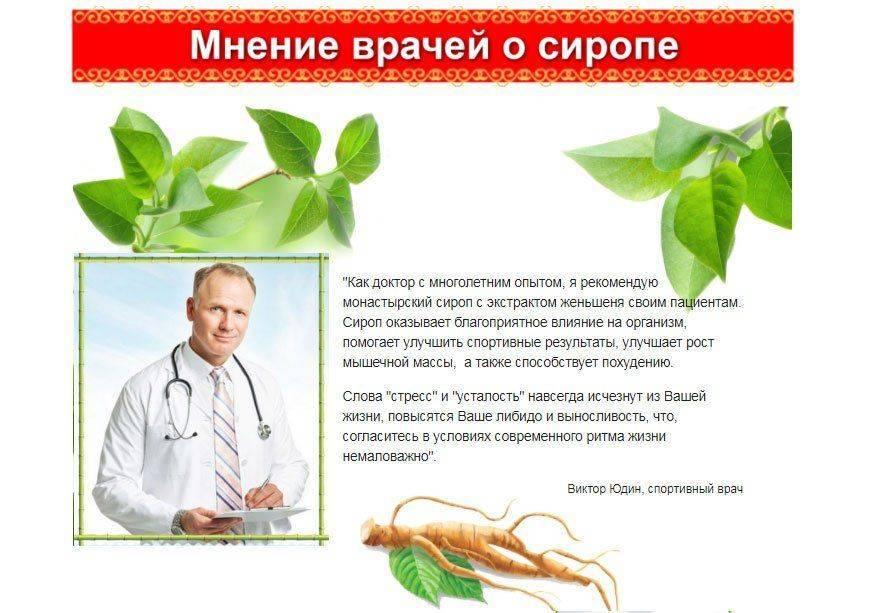 Что врач говорит о сиропе